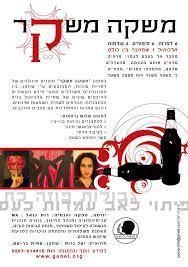 """משקה משקר- הצגה בנושא """"לא לאלכוהול"""""""
