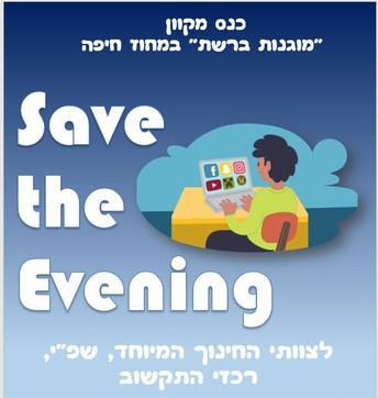 """כנס מקוון """"מוגנות ברשת""""  בחינוך המיוחד - מחוז חיפה"""