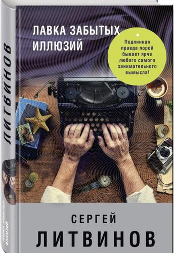 Литвинов С. Лавка забытых иллюзий