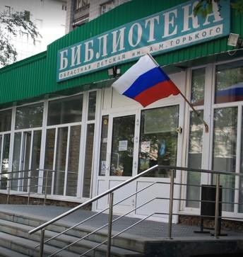 Новосибирская областная детская библиотека им. А. М. Горького