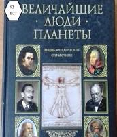 Книга объединяет личностей, которые оставили значительный след в истории человечества. Рядом со знаменитыми учеными, артистами, политическими деятелями и другими выдающимися личностями стоят талантливые, незаурядные и гениальные живописцы, чьи имена вошли в эту книгу.